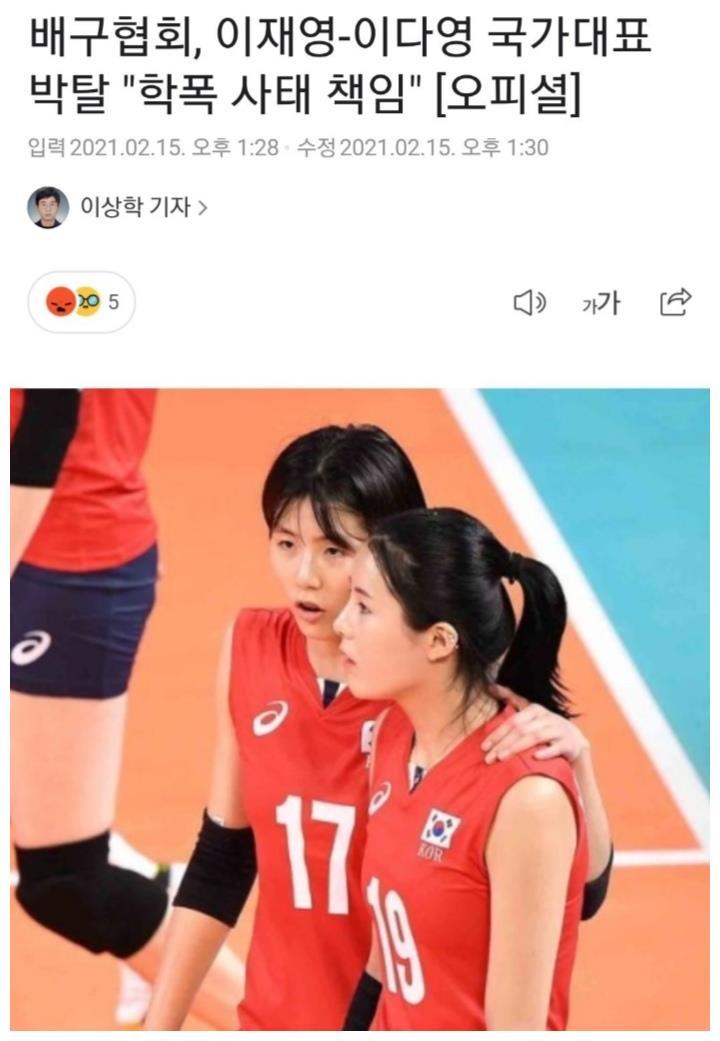 李在英姐妹被封杀!韩国女排实力大减,奥运恐凉凉!