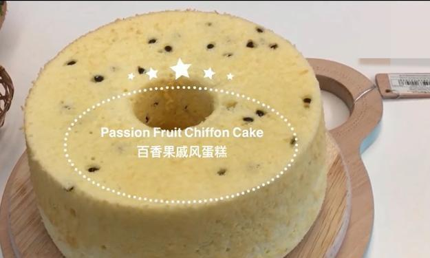 「烘焙教程」百香果戚风蛋糕,小清新口味