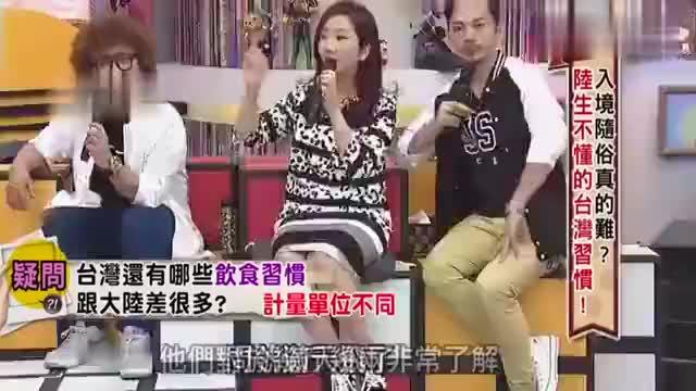 台湾综艺:大陆小伙教大家如何识别东南西北,台湾人一片惊呼!