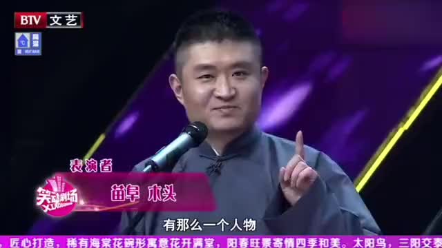 苗阜最新返场小段《斩魏延》句句经典,笑料百出,观众笑声不断!