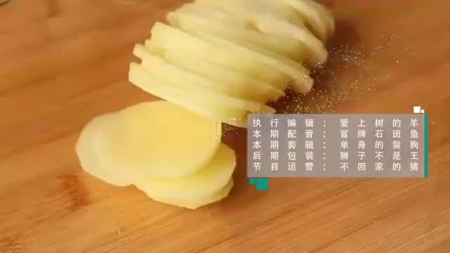 教你土豆新做法,隔三差五都得馋,出锅香喷喷,好吃还不腻