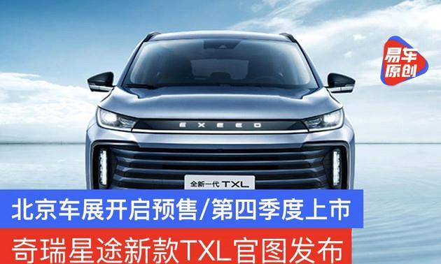 奇瑞星途新款TXL官图发布 北京车展开启预售/第四季度上市