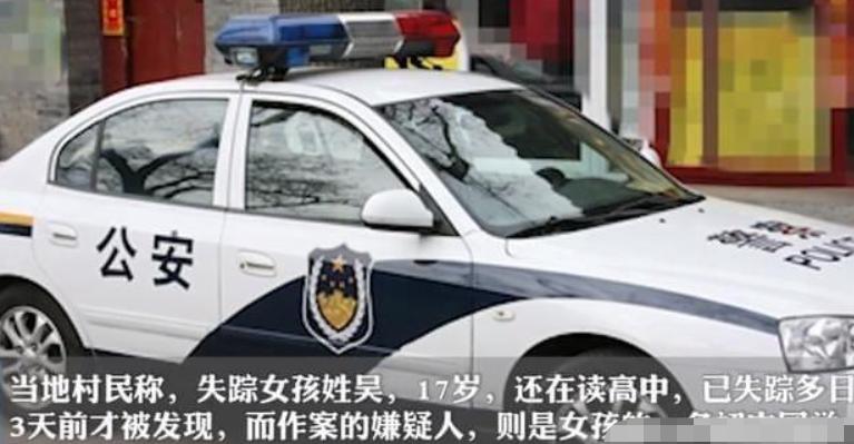湖南女高中生失踪后证实遇害,18岁疑犯投案自首