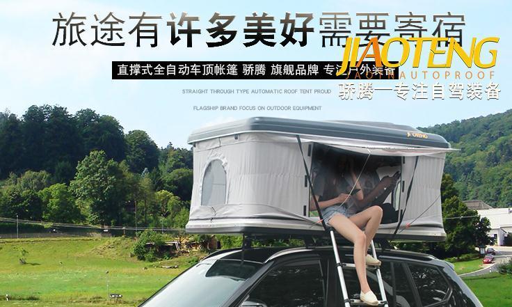 自驾游装备选择车顶行李箱还是车顶帐篷好呢?