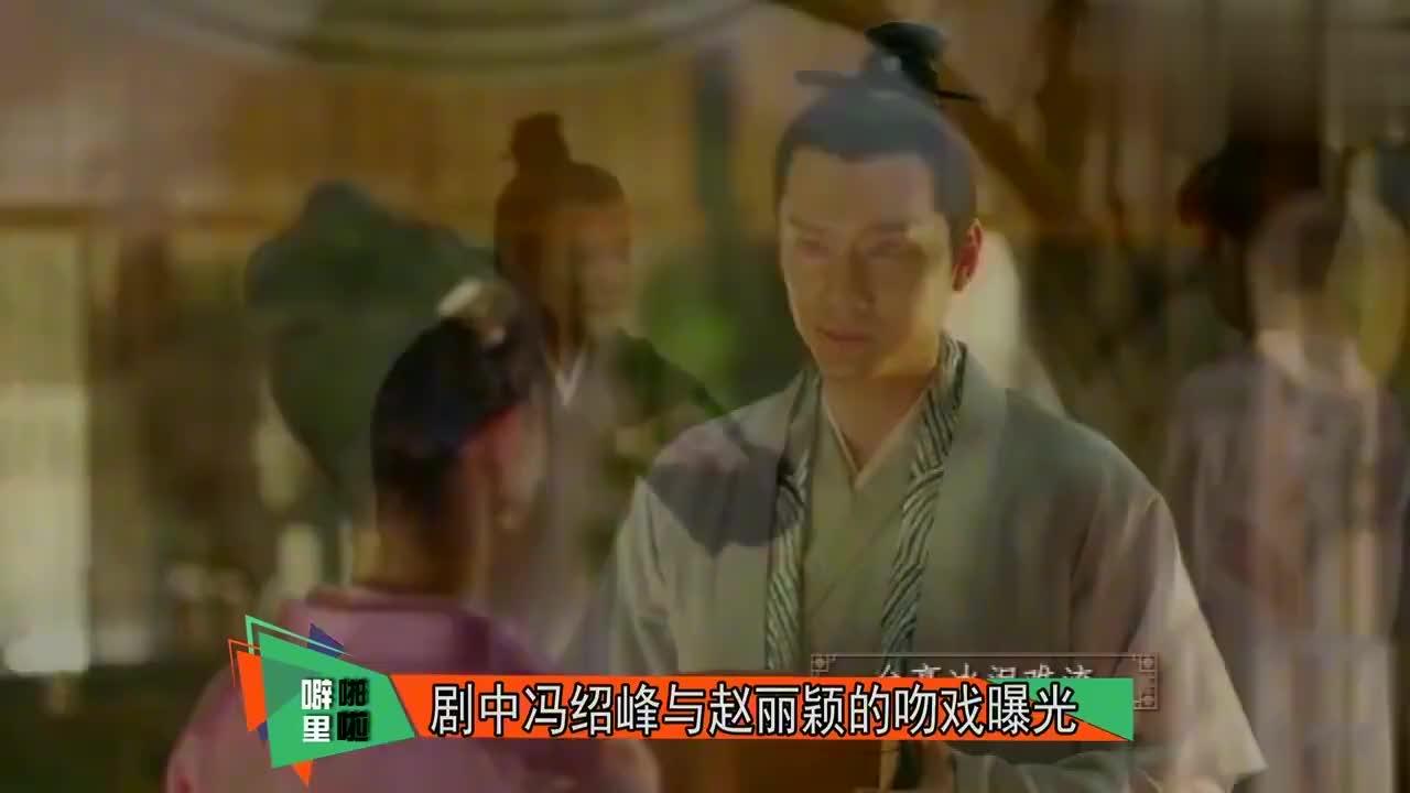 知否赵丽颖冯绍峰吻戏曝光,一个动作让人害羞网友没眼看