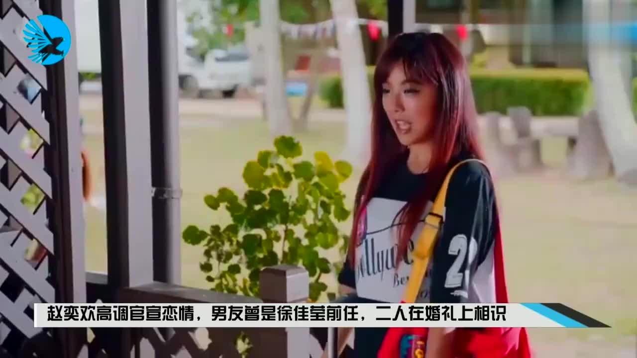 赵奕欢高调官宣恋情,男友曾是徐佳莹前任二人在婚礼上相识