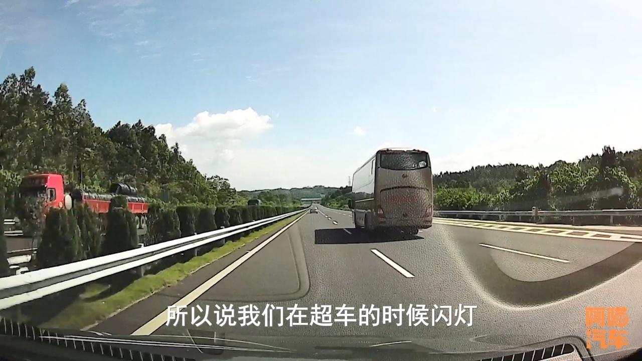 白天高速超车必须要闪大灯吗?听听大货车司机的建议,学会能保命