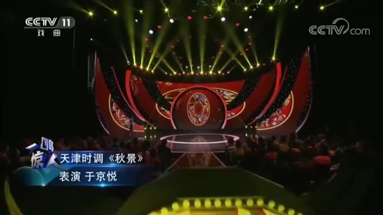 天津时调《秋景》,不一样的戏曲演唱,别有一番风味!