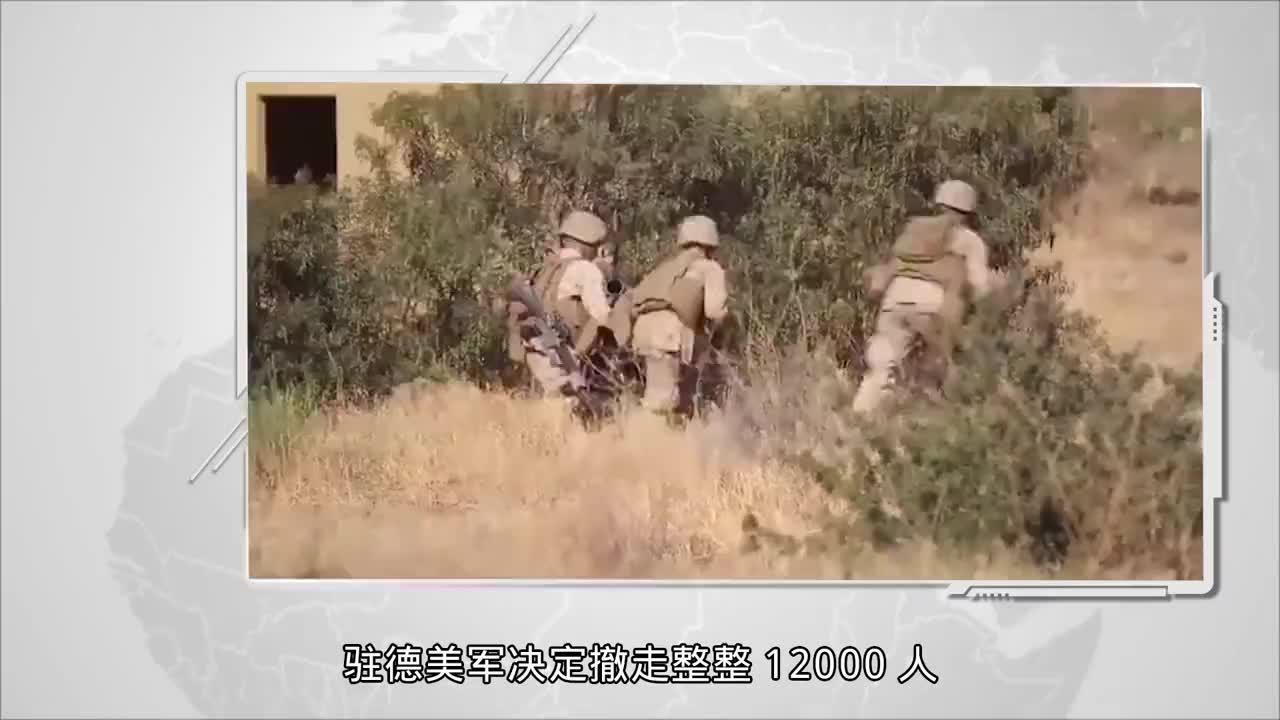 驻德美军撤走一个师,明明是大好事,为何俄罗斯反而不高兴了?