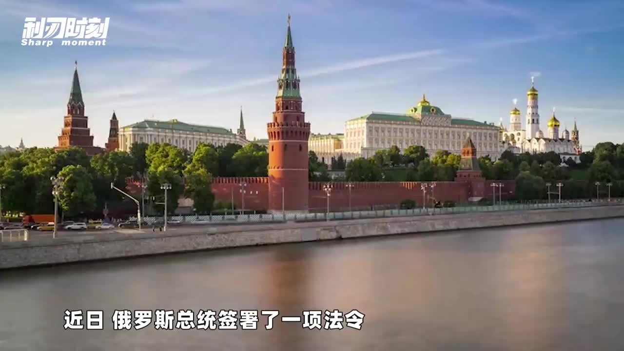 终于认清现实,俄总统签署法令,放弃成为世界第五大经济体目标
