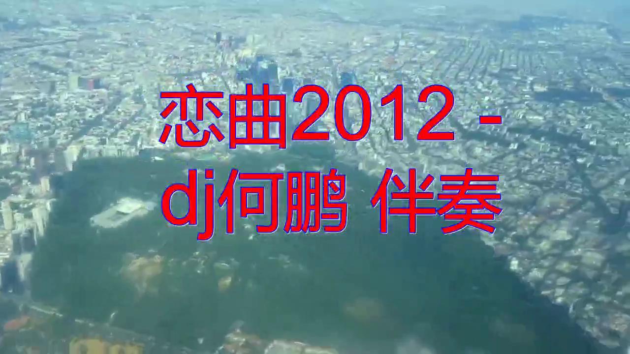 陈美惠、雷龙《恋曲2012 - dj何鹏 伴奏》,陶醉不已,余韵绕梁