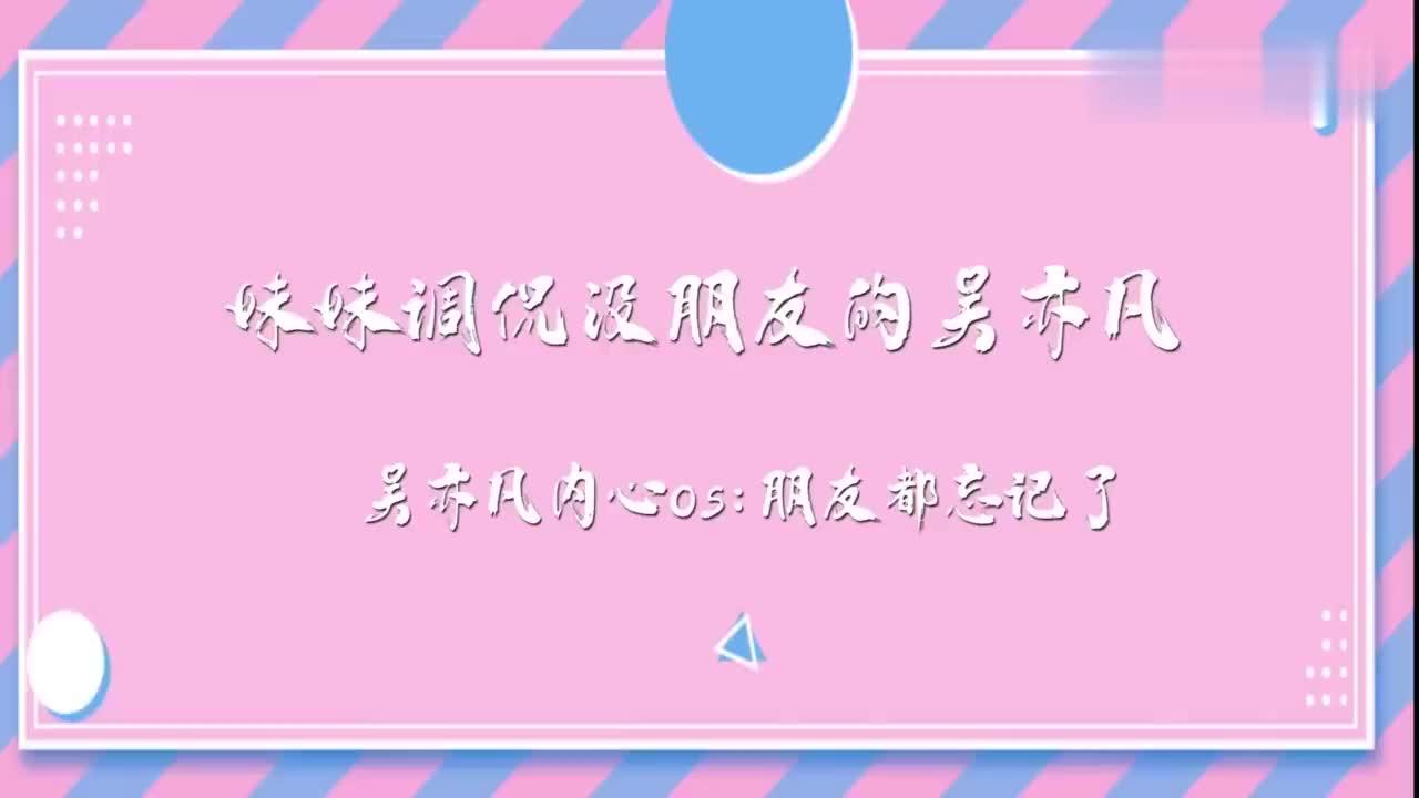 吴亦凡赵今麦高甜时刻:妹妹穿着太可爱,吴亦凡:今天不用上班了