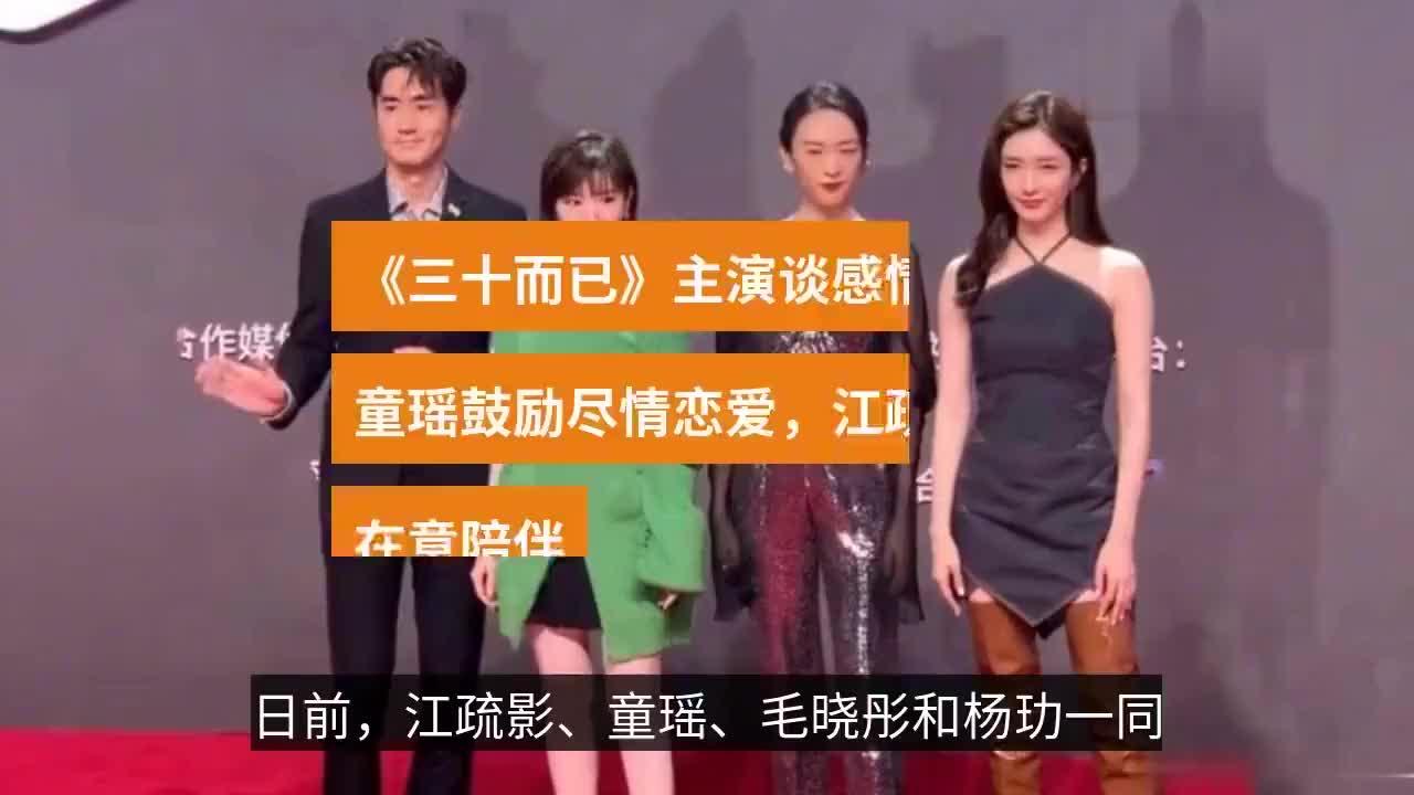 《三十而已》主演谈感情观:童瑶鼓励尽情恋爱,江疏影最在意陪伴