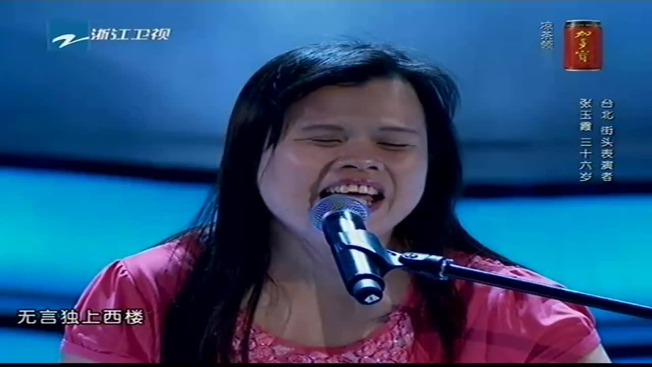 中国好声音:台湾盲人歌手自弹自唱!声音神似邓丽君