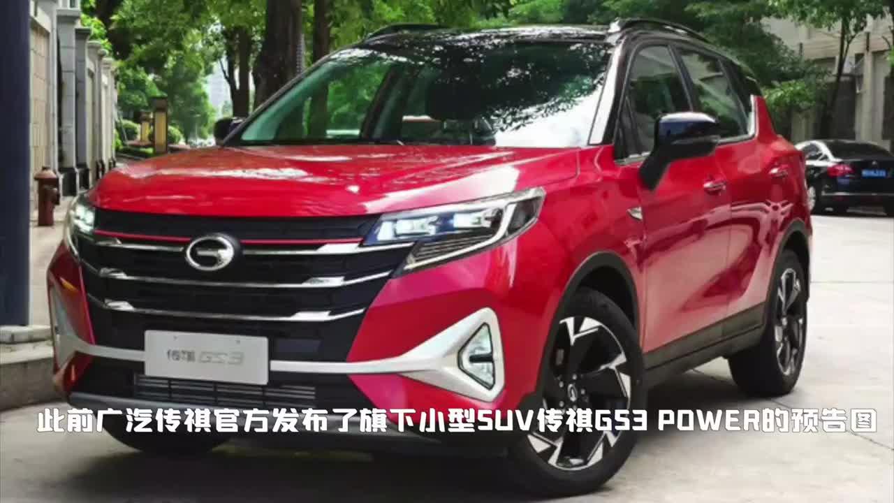 广汽传祺改款GS3实拍,前脸更霸气,增加四缸发动机最快月底上市