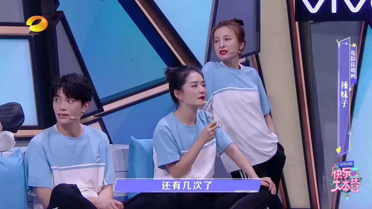 快乐大本营:杜海涛认怂的速度真快,戚薇被谢娜抓包!