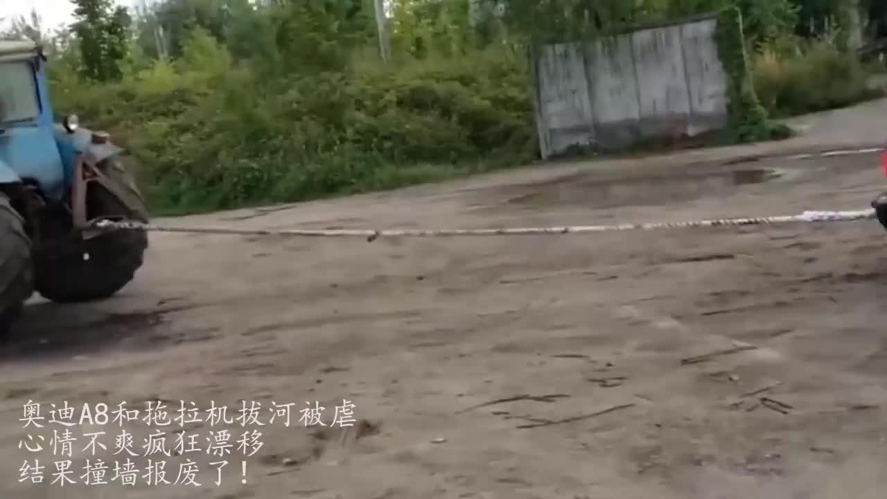 视频:奥迪a8和拖拉机拔河被虐心情不爽疯狂漂移结果撞墙报废了