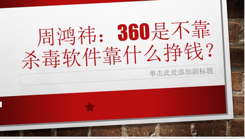 周鸿祎:360是不靠杀毒软件靠什么挣钱?