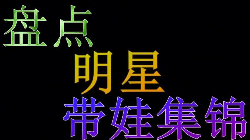 盘点明星带娃哪家强,王俊凯很有耐心,这样的哥哥好的不得了