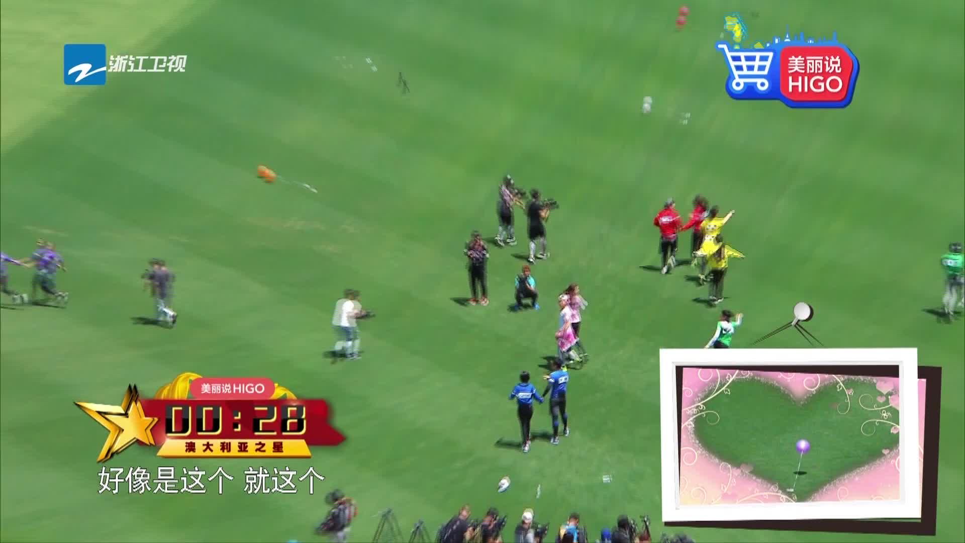 游戏开始瞬间,超能鹿直接锁定气球所在,化身寻气球小能手