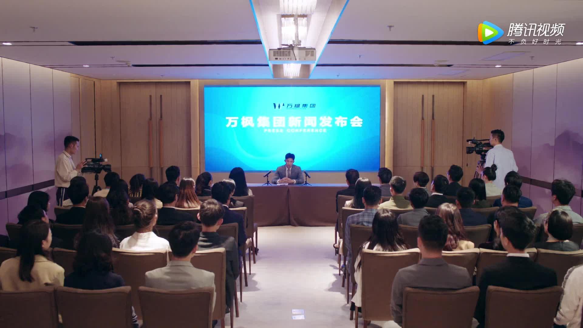 万枫集团召开新闻发布会,宋凛为事业与周放划清界限
