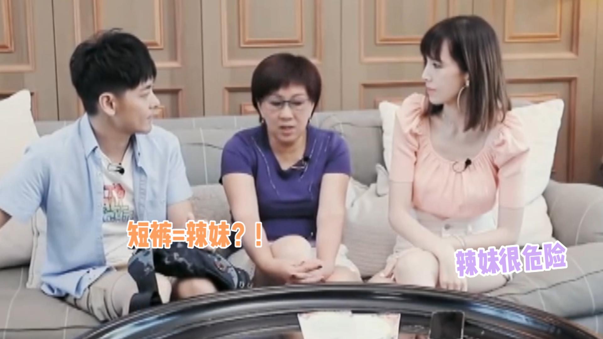 太迷惑!林妈妈为啥这么介意陈若仪穿短裤:穿短裤的是辣妹要小心