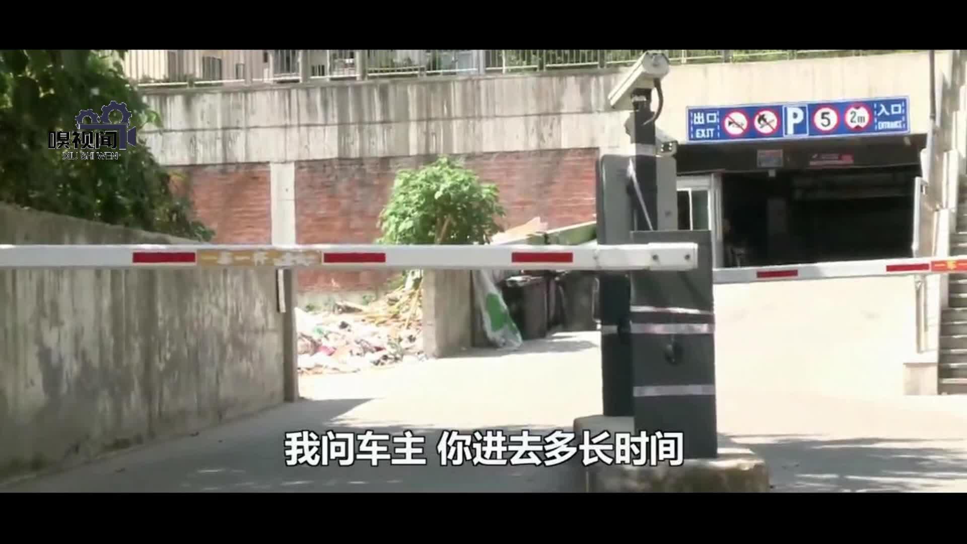 """重庆:停车7天只给14元 奇葩车主发""""毒誓"""":保安说的"""