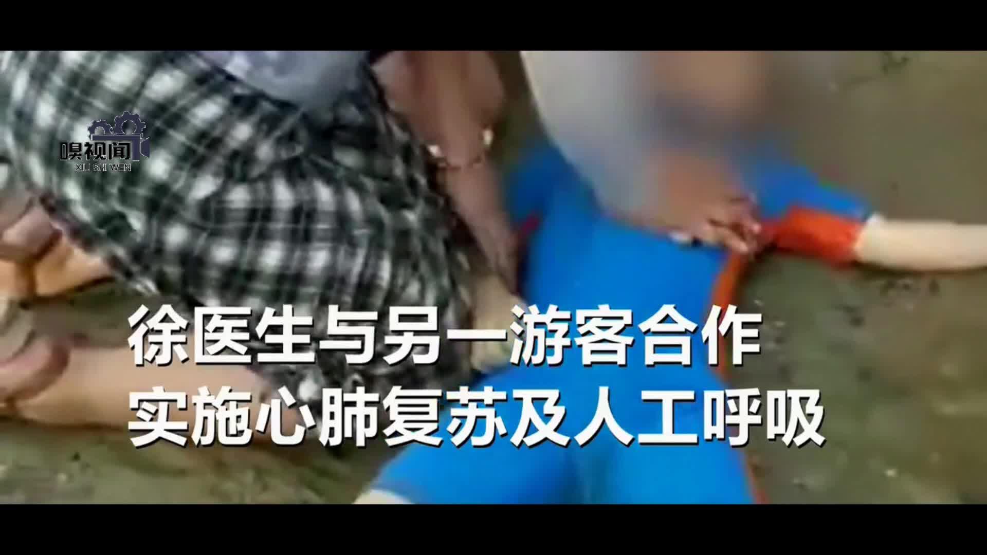 山东威海:男童溺水心跳骤停,度假医生跪地急救半小时