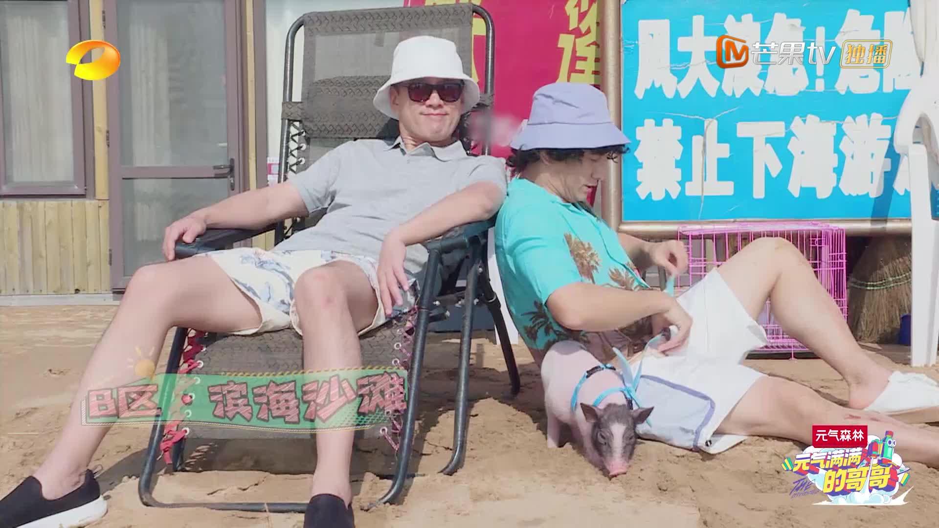 元气满满的哥哥 王耀庆吴奇隆带猪度假