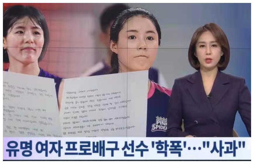 韩国女排霸凌事件结果:李在英姐妹被国家队开除,变成无业游民