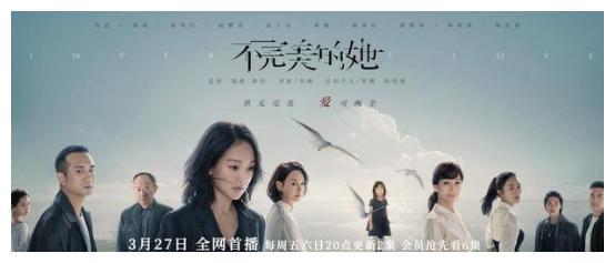周迅主演的《不完美的她》杀青,而最大看点是赵雅芝出演周迅亲妈