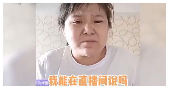 """网红直播过程中""""被家暴""""上热搜,粉丝劝她分手,她的回应毁三观"""
