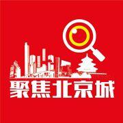 聚焦北京城