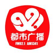 921都市广播