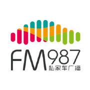 福建987私家车广播