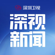 深圳卫视深视新闻