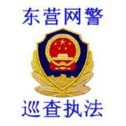 东营网警巡查执法