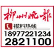 广西柳州晚报