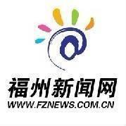 福州新闻网fznews