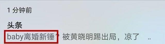 网曝baby离开秦洋川禾,已和黄晓明财产分割?两人近况打脸了