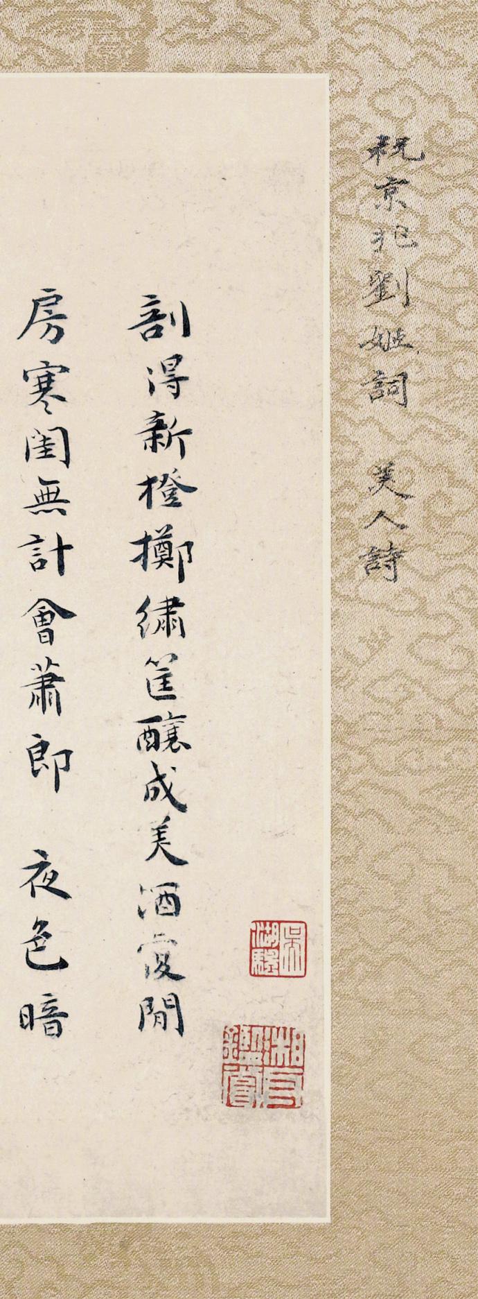 祝允明录刘姬词及致朱凯札丨上海博物馆藏】装裱在一起的两件作品