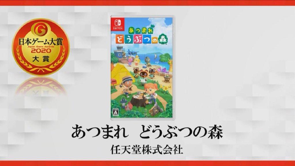 2020年日本游戏大赏年度奖和优秀奖公布