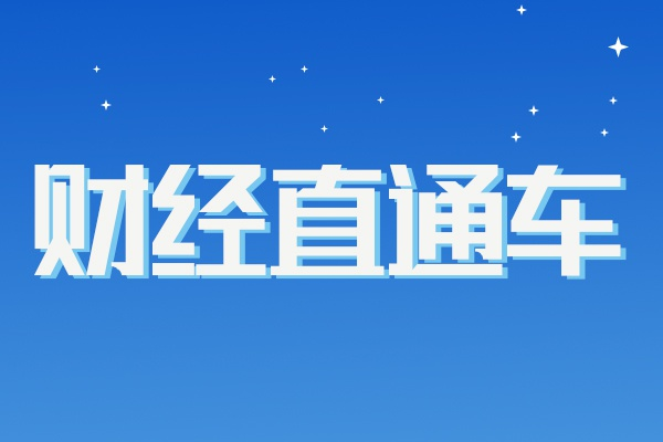 """天津市政开发借道""""黑金交所""""违规融资 时报大视野"""