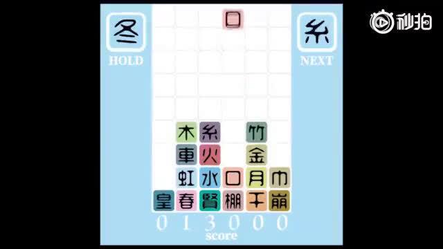 日本人发明的汉字版俄罗斯方块,感觉自己是个假中国人