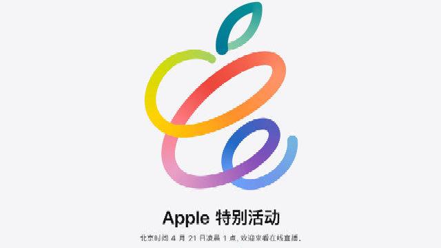苹果「春晚」发布会定档4月21日!全新iPad Pro马上就来