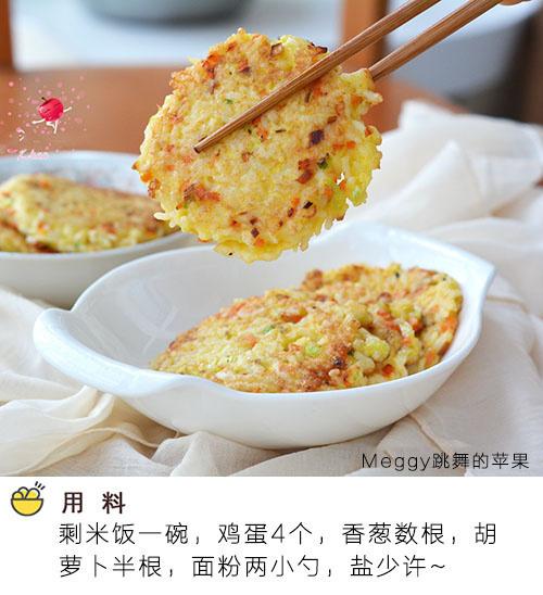 高颜值早餐来袭!剩米饭吃出新花样,用手捏着吃连筷子都省了!