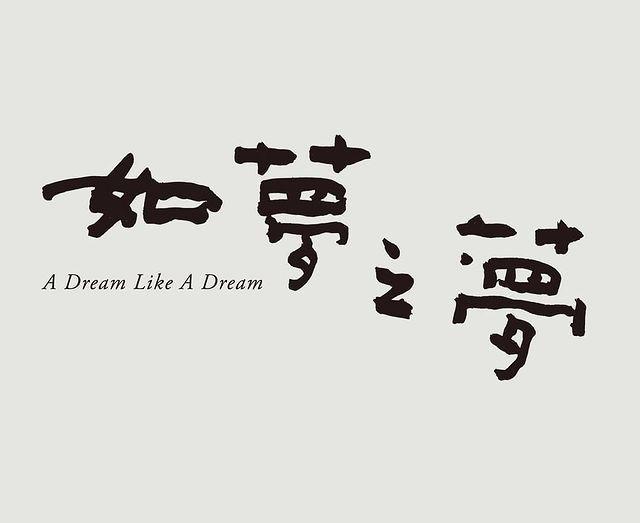 来自台湾设计师设计师 ayen 的创意字形设计!