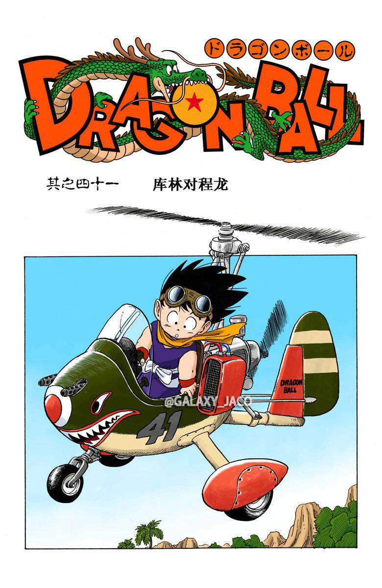 《龙珠》漫画全彩版 少年篇 第41话 库林对程龙