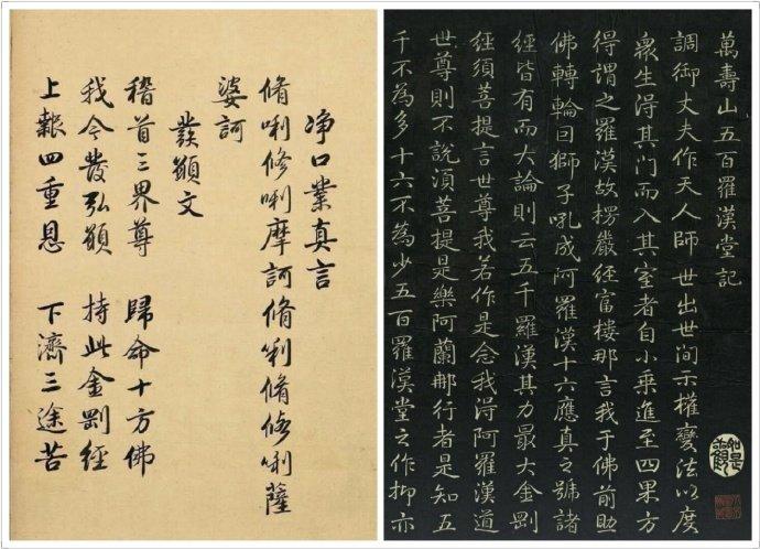 雍正书法 与乾隆书法 …