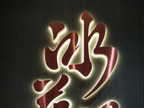 广州最早的东北菜餐馆原来在这,广州东北人都认可的地道东北味道